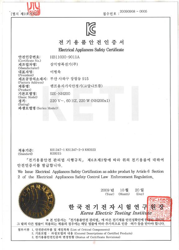 NH200W 안정기(4)