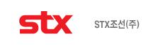 STX 조선 주식회사