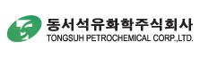 동서석유화학주식회사