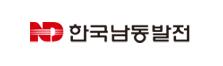 ND 한국남동발전